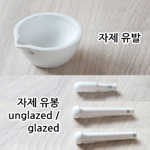 자제 유발 Unglazed Mortar rough, 자제 유봉 Unglazed Pestle unglazed Pestle glazed